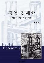 경영 경제학(2판)