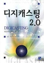 디지케스팅 2.0(방송문화진흥총서 92)