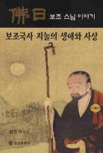 보조국사 지눌의 생애와 사상: 불일 보조 스님 이야기