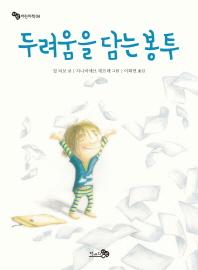 두려움을 담는 봉투(바람 어린이책 4)