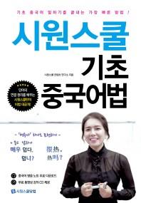 시원스쿨 기초중국어법(CD1장포함)