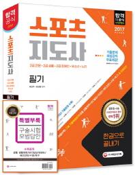 스포츠지도사 필기 한권으로 끝내기(2017)