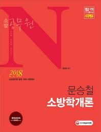 문승철 소방학개론(2018)(소방공무원N)