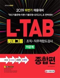 L-TAB 롯데그룹 조직 직무적합도검사 이공계 종합편(2019)
