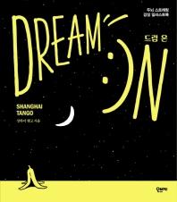 드림 온(Dream On)(양장본 HardCover)