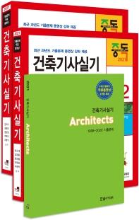 건축기사실기 세트(2021)(21판)(전3권)