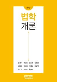 법학개론(7판)(양장본 HardCover)