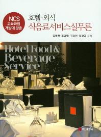 호텔 외식 식음료서비스실무론(NCS 교육과정 개발에 맞춘)