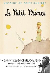 어린왕자(미니북)(초판본)
