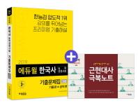 한국사 능력검정시험 기출문제집(고급)(2019)(에듀윌)