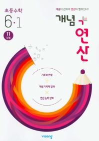 초등 수학 6-1(11단계)(2020)(개념+연산)