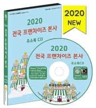 전국 프랜차이즈 본사 주소록(2020)(CD)