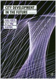 미래 지향적 도시 개발 프로젝트(양장본 HardCover)