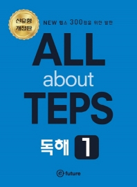 ALL about TEPS 독해. 1(개정판)
