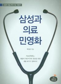 삼성과 의료 민영화