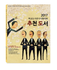 학교도서관사서협의회 추천도서(2017)