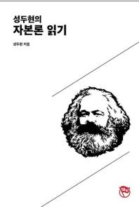 성두현의 자본론 읽기
