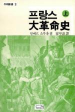 프랑스 대혁명사(상)(두레신서 2)