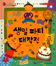 생일파티 대작전(알사과 과학동화 56)