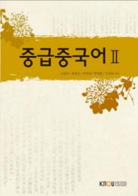 중급중국어2(2학기, 워크북포함)(CD1장,단어집포함)