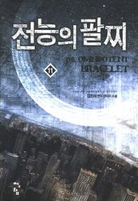 전능의 팔찌. 11