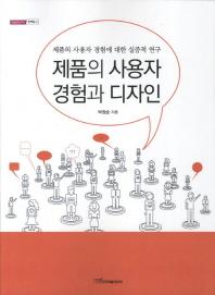 제품의 사용자 경험과 디자인(내일을여는지식 문화예술 41)