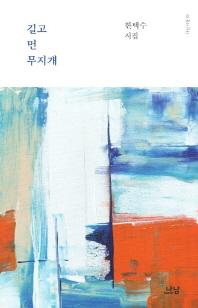 길고 먼 무지개 ///1-1