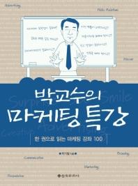 박교수의 마케팅 특강