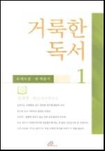 거룩한 독서 1