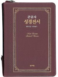 큰글자 성경전서(NKR73ESB)(자주)(고급판)(천연가죽)(색인)(지퍼)(새찬송가)(개역개정)