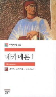 데카메론. 1(세계문학전집 291)