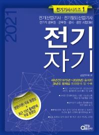 전기자기(전기(산업)기사, 전기철도(산업)기사)(2021)(전기기사 시리즈 1)