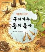 구더기는 똥이 좋아(애벌레 이야기)(눈높이 저학년 문고 26)