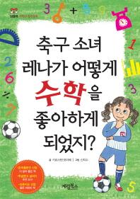 축구 소녀 레나가 어떻게 수학을 좋아하게 되었지