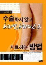 수술하지 않고 허리병 허리디스크 치료하는 방법(2009)