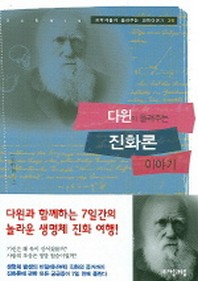 다윈이 들려주는 진화론 이야기(과학자들이 들려주는 과학이야기 36)