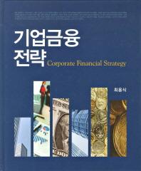 기업금융전략