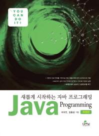 새롭게 시작하는 자바 프로그래밍(Java Programming)(개정판)(G 730)