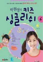 박현영의 키즈 싱글리쉬 6(동요로 배우는 신나는 영어)(CD1장포함)(양장본 HardCover)