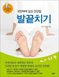발끝치기(일지 자연치유 건강법 2)