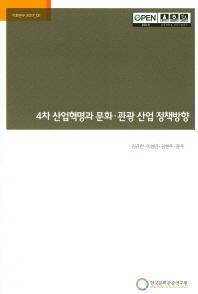4차 산업혁명과 문화.관광 산업 정책방향(기초연구 2017-1)