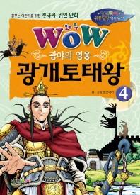 광야의 영웅 광개토태왕. 4(와우(Wow))