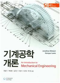기계공학개론(4판)