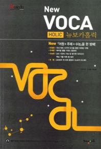 HOLIC New VOCA 뉴보카홀릭