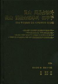 간산 주역점법과 간산 사주명리학의 60갑자(소책자)