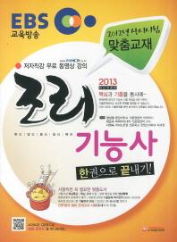 조리기능사 한권으로 끝내기(2013)(무료동영상)(EBS)(개정판 12판)