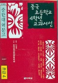 중국 초등학교 4학년 교과서선(초급4)(CD1장포함)(다락원 중한대역문고)