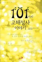 101가지 고해성사 이야기  ((구10000원))