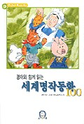 영어와 함께 읽는 세계명작동화 100