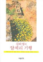 김화영의 알제리 기행(양장본 HardCover)